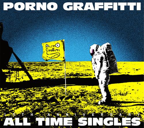 """ベストアルバム『PORNOGRAFFITTI 15th Anniversary """"ALL TIME SINGLES""""』 (okmusic UP\'s)"""