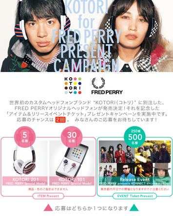 『FRED PERRY Presents KONNECT』 (okmusic UP\'s)