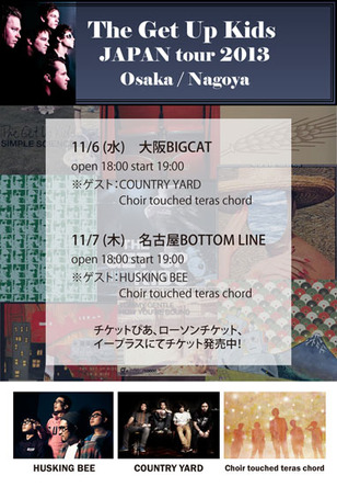 『The Get Up Kids JAPAN tour 2013』フライヤー (okmusic UP\'s)