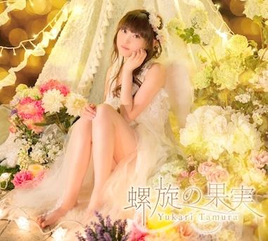 田村ゆかり『螺旋の果実』初回限定盤【CD+DVD】ジャケット画像 (okmusic UP's)