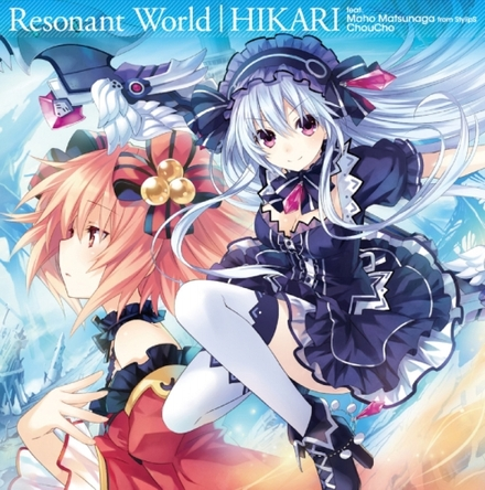 「Resonant World/光」ジャケット画像 (C)2013 COMPILE HEART (okmusic UP\'s)