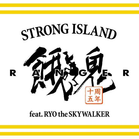 デジタルシングル「STRONG ISLAND feat. RYO the SKYWALKER」 (okmusic UP\'s)