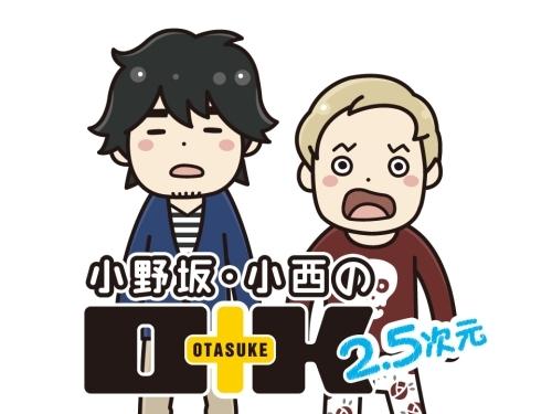 「小野坂・小西のO+K 2.5次元 アニメーション」 (C)フロンティアワークス(okmusic UP\'s)