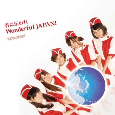タビカレガールズ「君に伝われ Wonderful JAPAN!」ジャケット画像 (okmusic UP's)