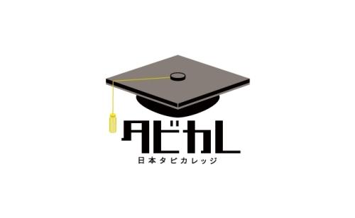 「タビカレ」プロジェクトロゴ (okmusic UP's)