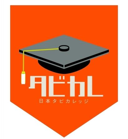 「タビカレ」プロジェクトフラッグ (okmusic UP's)