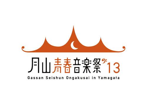 『月山青春音楽祭\'13』ロゴ (okmusic UP\'s)