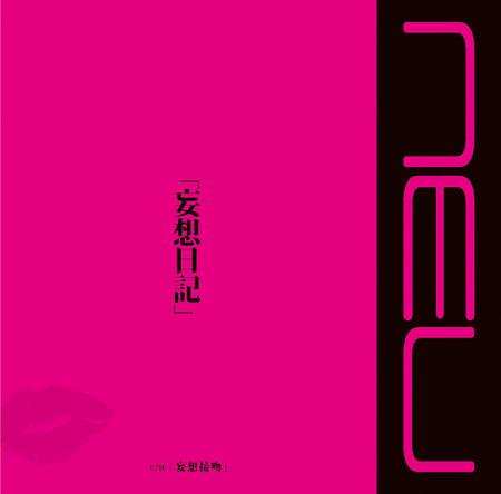 シングル「妄想日記」【Type A】 (okmusic UP\'s)