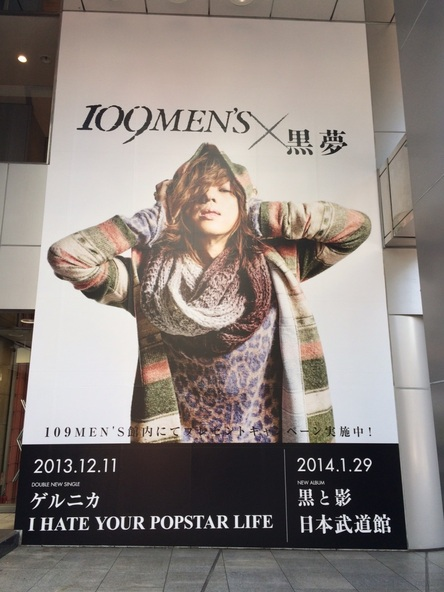 黒夢×109 MEN'S (okmusic UP\'s)