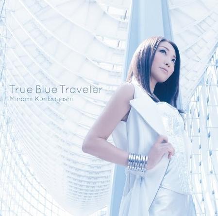 栗林みな実「True Blue Traveler」初回限定盤ジャケット画像 (okmusic UP\'s)