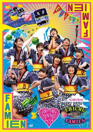 DVD「エビ中 夏のファミリー遠足 略してファミえん in 河口湖2013」【初回仕様限定盤】 (okmusic UP\'s)