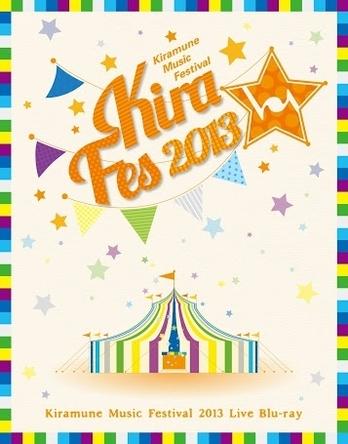 「Kiramune Music Festival 2013 Live Blu-ray」ジャケット画像 (okmusic UP\'s)
