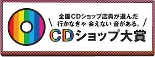 全日本CDショップ店員組合 (okmusic UP's)