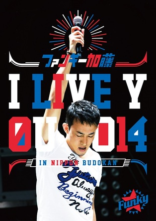 DVD『I LIVE YOU 2014 in 日本武道館』 (okmusic UP's)