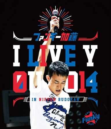 Blu-ray『I LIVE YOU 2014 in 日本武道館』 (okmusic UP's)