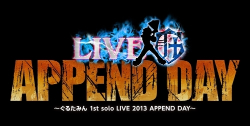 「LIVE-G 〜ぐるたみん 1st solo LIVE 2013 APPEND DAY〜」イベントロゴ (okmusic UP\'s)