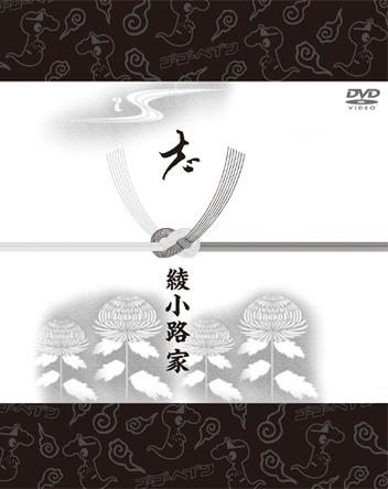 DVD『氣志團大パニック!! ~綾小路 翔殺人事件~』スリープジャケ写 (okmusic UP's)