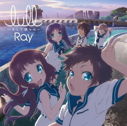 Ray「lull ~そして僕らは~」初回限定アニメ盤ジャケット画像 (C)Project‐118 /凪のあすから製作委員会(okmusic UP's)