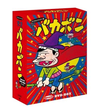 「デジタルリマスター版 天才バカボン Special DVD-BOX (期間限定生産)」ジャケット画像 (C)赤塚不二夫/TMS(okmusic UP\'s)