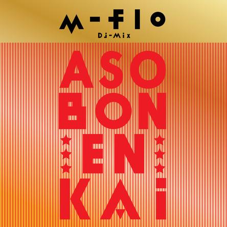 MIX CD『ASOBON!ENKAI』 (okmusic UP\'s)
