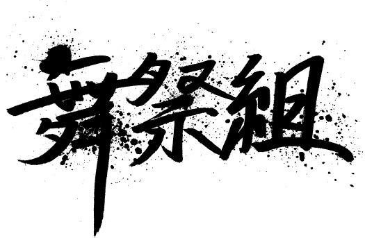 舞祭組 ロゴ (okmusic UP\'s)