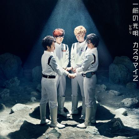 シングル「一筋の光明(ひかり)」【期間限定盤】(CD+DVD) (okmusic UP's)