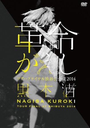 DVD『「革命がえし」ツアーファイナル渋谷公会堂2014』  (okmusic UP's)