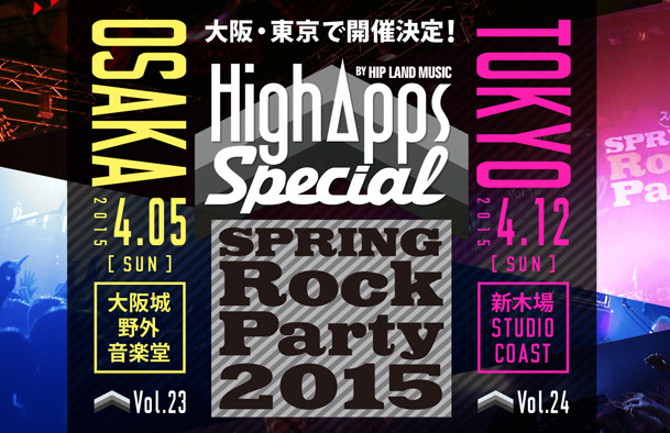 「HighApps SPECIAL!! ~SPRING ROCK PARTY 2015~」