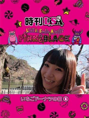 """""""時刊""""発行デジタルブック「時刊LiSA ~LiVE is Smile Always~PiNK&BLACK~」"""