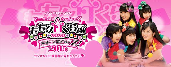 ライブ・ビューイング「『ももいろクローバーZ ももクロくらぶxoxo バレンタイン DE NIGHT だぁ〜Z!2015』ラジオなのに映画館で見れちゃうの?」 (okmusic UP\'s)