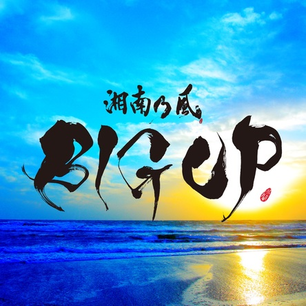 配信シングル「BIG UP」 (okmusic UP's)