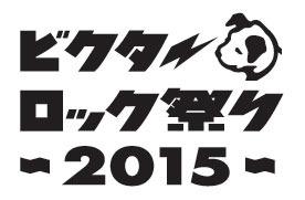 「ビクターロック祭り2015」 (okmusic UP\'s)