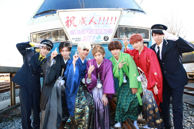 「新成人特別プロジェクト〜新春!キミと行く成人超特急!!〜」(左から: ユースケ/コーイチ/カイ/リョウガ/タクヤ/ユーキ/タカシ)