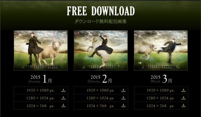 GACKT 2015年無料配信カレンダー