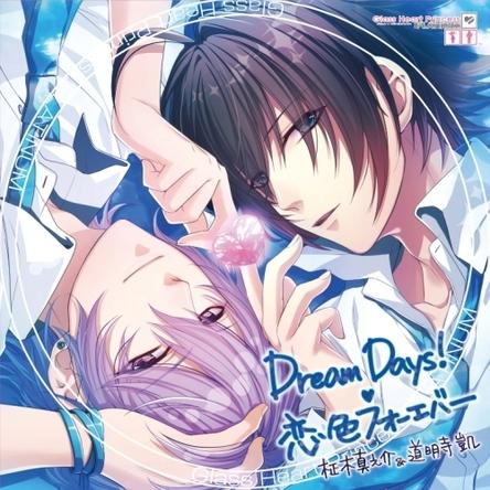 柾木真之介(CV:KENN)&道明寺凱(CV:松岡禎丞)「Dream Days!/恋色フォーエバー」ジャケット画像 (C)2013 IDEA FACTORY/DESIGN FACTORY(okmusic UP\'s)