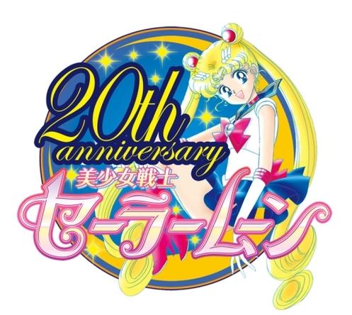 「美少女戦士セーラームーン」20周年記念20周年記念プロジェクトロゴ (okmusic UP\'s)