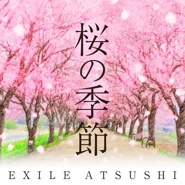 シングル「桜の季節」