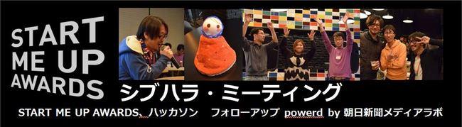 「シブハラ・ミーティング ~ START ME UP AWARDS、ハッカソンフォローアップ ~powerd by 朝日新聞メディアラボ」