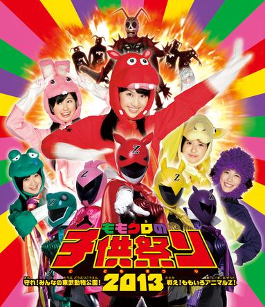Blu-ray『ももクロの子供祭り2013〜守れ!みんなの東武動物公園 戦え!ももいろアニマルZ!〜』 (okmusic UP\'s)