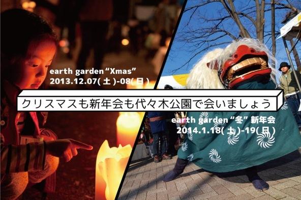 """2 ヶ月連続開催される「earth garden""""冬"""