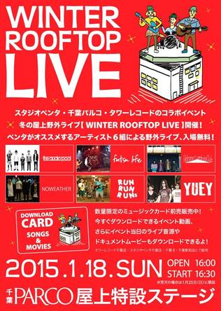 「WINTER ROOFTOP LIVE」 (okmusic UP's)