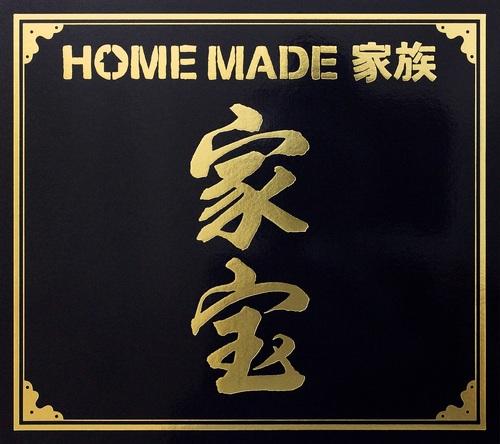 アルバム『家宝 〜THE BEST OF HOME MADE 家族〜』【初回限定生産盤】 (okmusic UP\'s)
