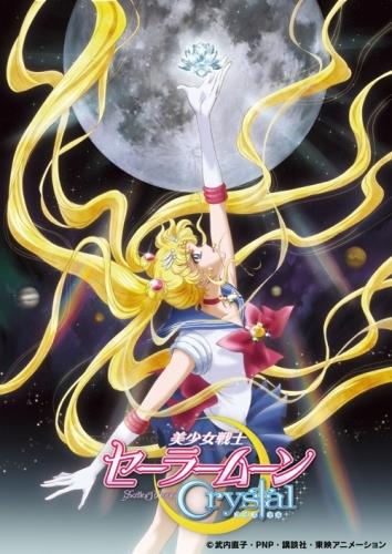 2015年4月より地上波放送が決定したアニメ「美少女戦士セーラームーンCrystal」 (C)武内直子・PNP・講談社・東映アニメーション