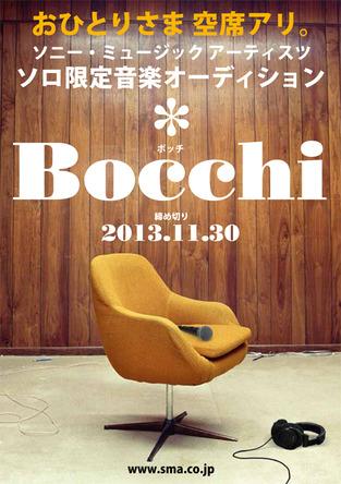 音楽オーディション「Bocchi(ボッチ)」 (okmusic UP\'s)