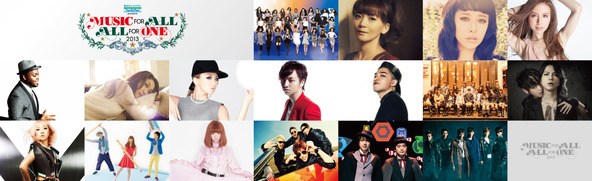 「MUSIC FOR ALL, ALL FOR ONE 2013」 (okmusic UP\'s)