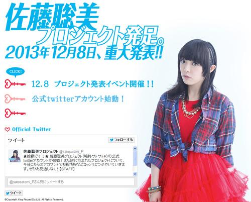 公式twitterアカウント始動が伝えられた、佐藤聡美による謎のプロジェクトHP (okmusic UP\'s)