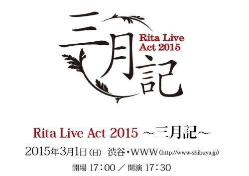 """3月1日(日)開催となるRitaのライブ""""Rita Live Act 2015 ~三月記~"""""""