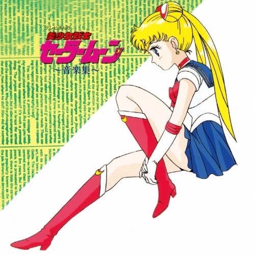 「美少女戦士セーラームーン 音楽集」ジャケット画像