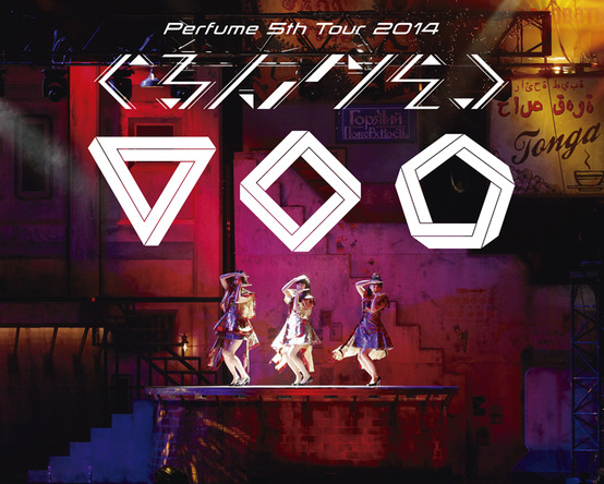 Blu-ray『Perfume 5th Tour 2014「ぐるんぐるん」』【初回限定盤】 (okmusic UP's)