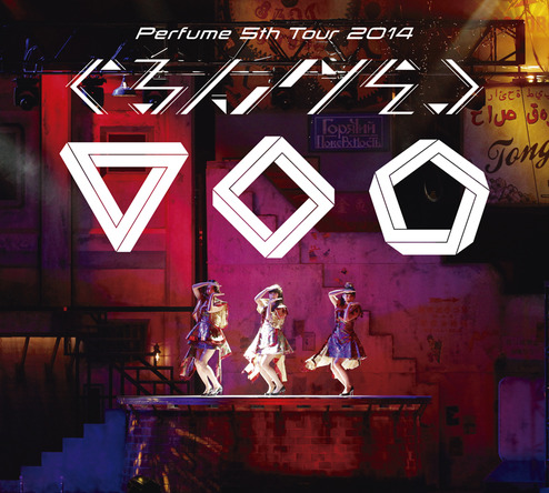 DVD『Perfume 5th Tour 2014「ぐるんぐるん」』【初回限定盤】 (okmusic UP's)